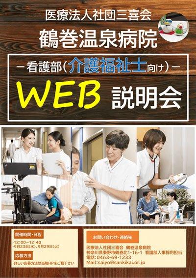 web_kaigo.jpg