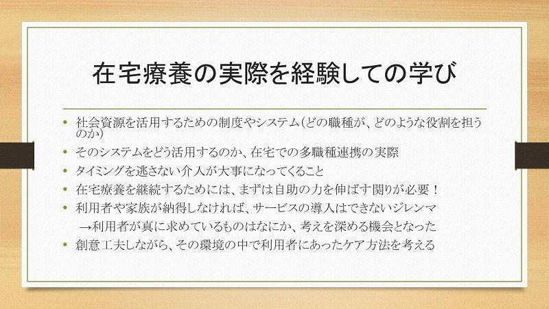 Ozawattiの徒然なるままに 「お帰りなさい!」