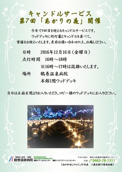 第7回「あかりの夜」12/16 (金)開催 本館1階 ウッドデッキ