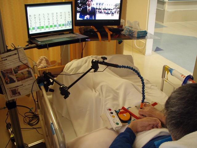 dennoshin02.JPG ALSの患者の闘病記掲載 「コミュニケーション支援 伝の心」