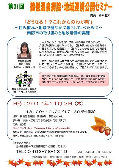 11/2(木)地域連携公開セミナー「どうなる!?これからのわが町」