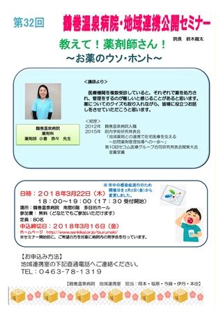 市中感染症流行のため 日程変更 3/22(木)第32回 地域連携公開セミナー