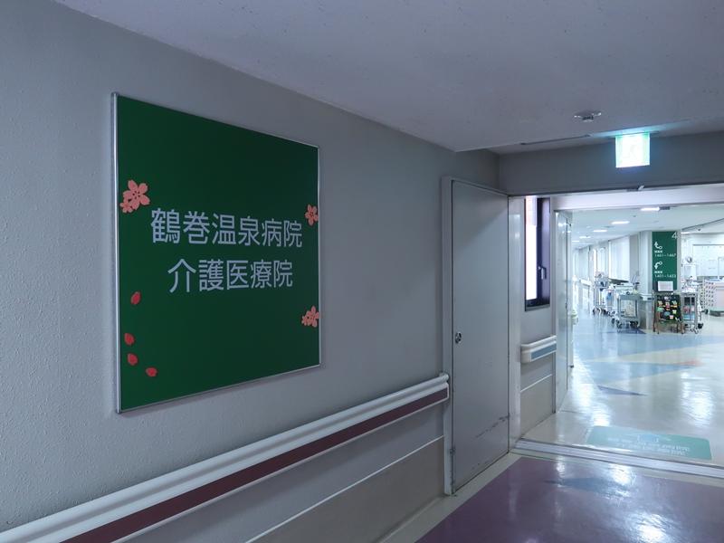 鶴巻温泉病院介護医療院 掲示