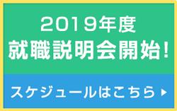 2019-setsumeikai-pc.png