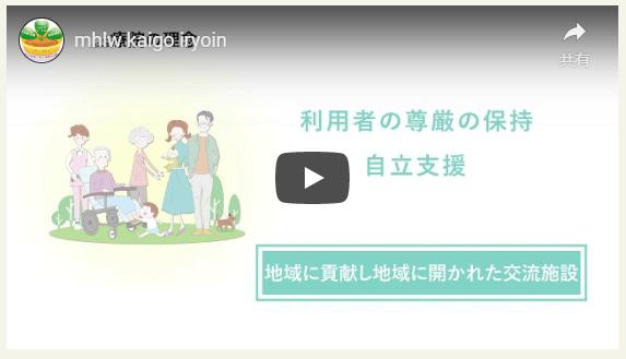 介護医療院の紹介動画(YouTube ユーチューブ)