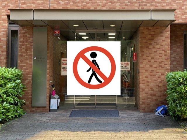 南館入口の出入り禁止については 当面の間、継続します | お知らせ ...