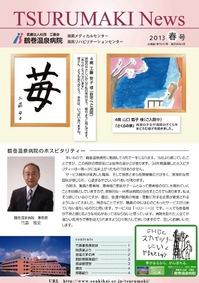 2013_spring_img.jpg