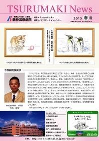 TSURUMAKI NEWS 2015年春号