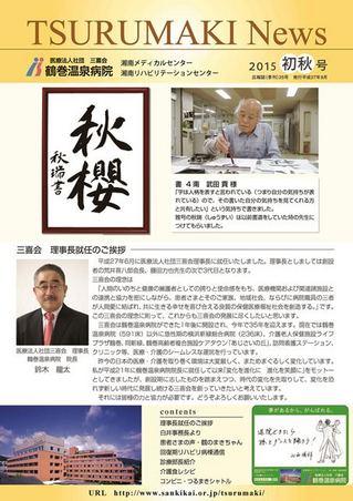 広報誌 TSURUMAKI News 2015 初秋号