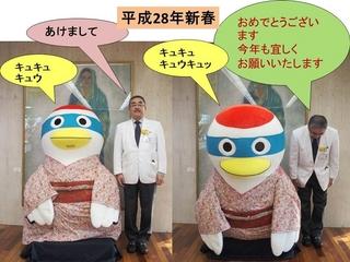 あけましておめでとうございます 鶴のまきちゃん 院長 鈴木 龍太