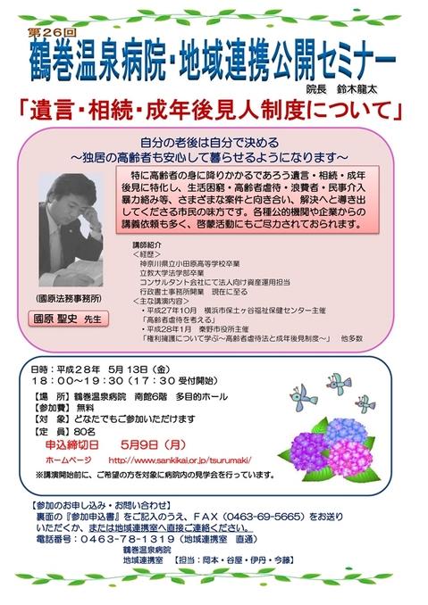遺言・相続・成年後見人制度について(PDF 369KB)