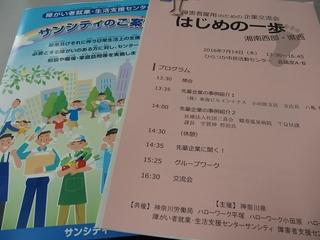障害者雇用のための企業交流会「はじめの一歩」(2)(湘南西部・県西)