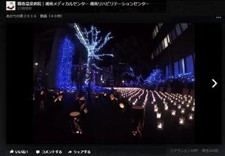 あかりの夜2016Facebook ページ動画