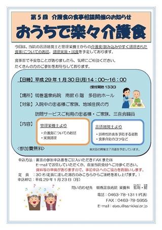 rakuraku_5.jpg