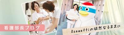 小澤看護部長のブログ|Ozawattiの徒然なるままに