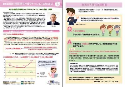 回復期リハビリ病棟通信 第8回 2017 新春号