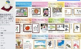 鶴巻温泉病院 広報誌『TSURUMAKI News』表紙Facebook ページアルバム