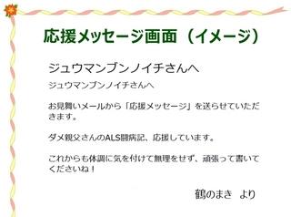 お見舞いメール画面(イメージ)
