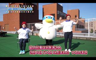 鶴のまきちゃん体操 DVD YouTube ユーチューブ