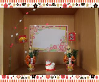 s_osyougatsu.pngのサムネイル画像