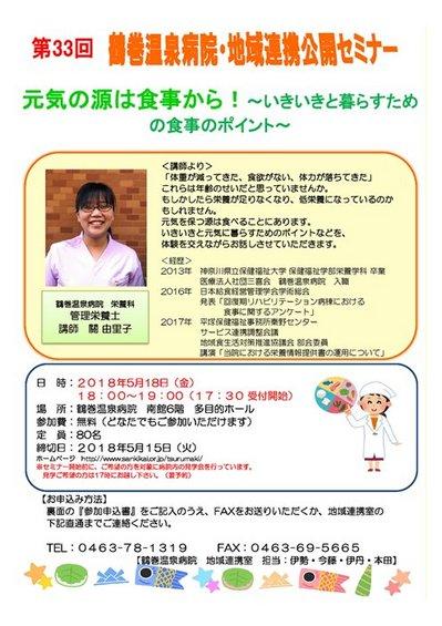 2018(平成30)年5月18日(金)「元気の源は食事から!~いきいきと暮らすための食事のポイント~」
