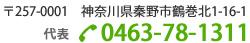 〒257-0001 神奈川県秦野市鶴巻北1-16-1 TEL 0463(78)1311