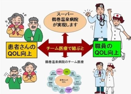 super_hospital.jpg
