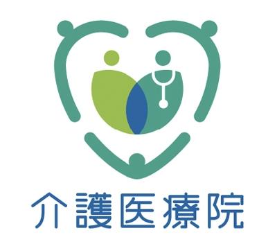 「介護医療院協会」ロゴマーク