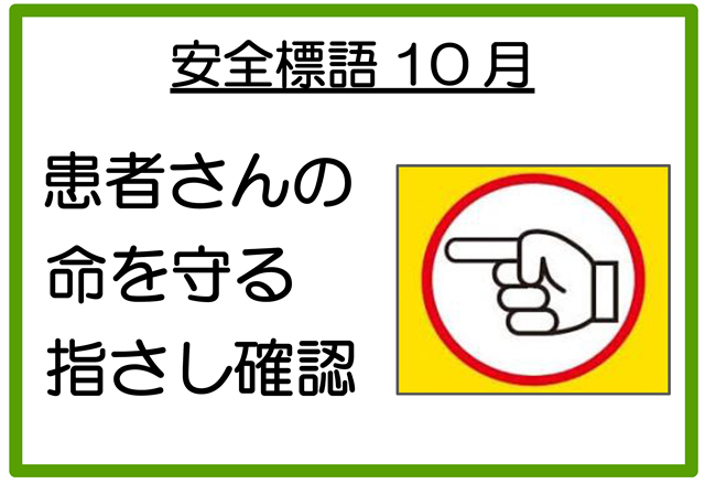 安全標語2018年10月