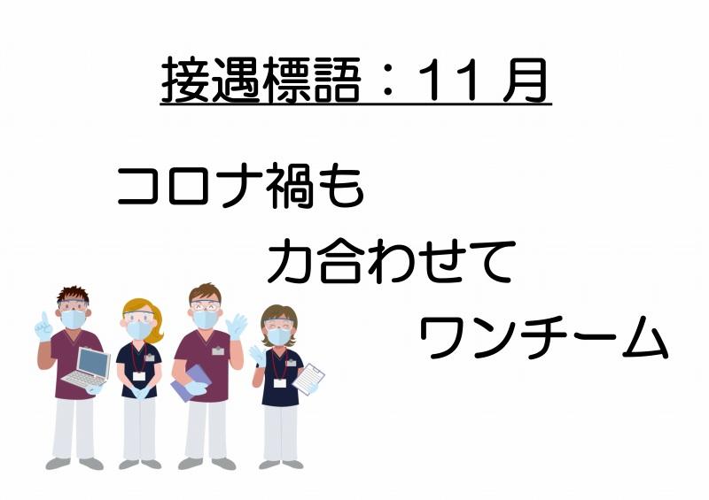 11月の接遇標語
