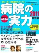 jitsuryoku01.jpgのサムネール画像