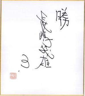 nagashima2012.3.11.jpg