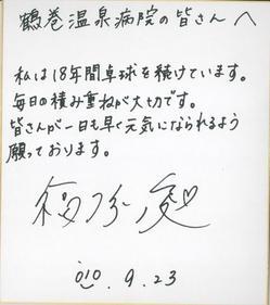 fukuhara(横).jpg