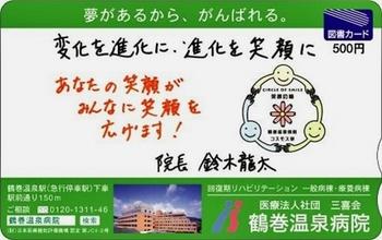 tosyo_card.jpg