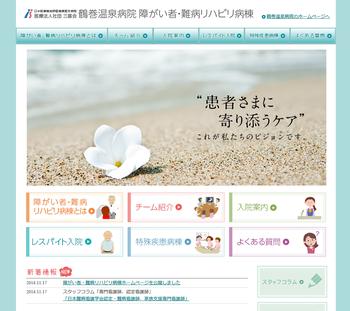 nanbyou_new.png