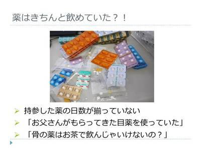 地域薬局との連携で在宅医療を支える -訪問薬剤管理指導への一歩― 1