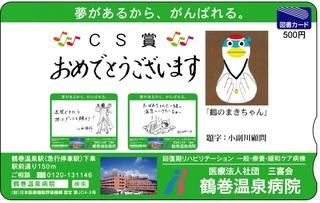病院特製のCS賞図書カード