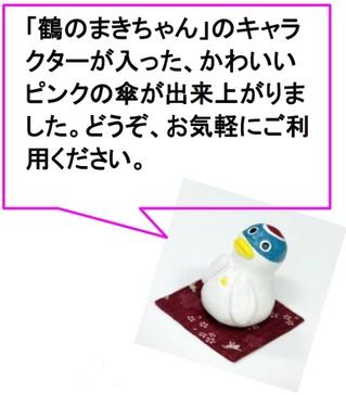 鶴のまきちゃんの傘