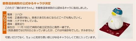 鶴巻温泉病院 広報誌『TSURUMAKI News』2014年冬号 鶴のまきちゃん 誕生日