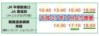 つるまきシャトル 9月より増便 平塚駅南口18時発 鶴巻温泉病院南口発18時50分