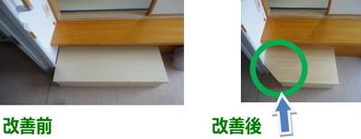 回答:和室の板の角をとりました。 (写真)