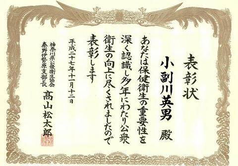 小副川英男顧問が「神奈川県公衆衛生協会秦野伊勢原支部長表彰」表彰状