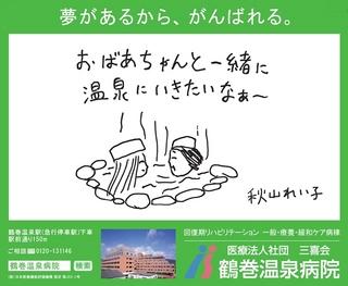 小田急ステッカー