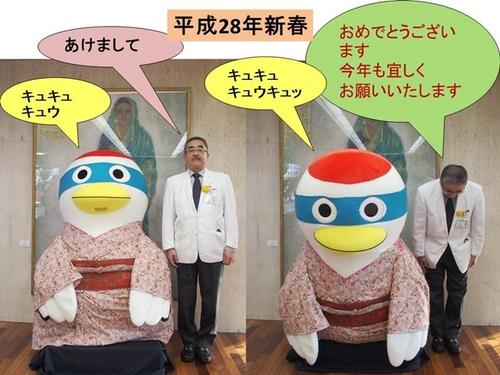 院長 鶴のまきちゃん あけましておめでとうございます