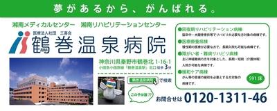 神奈川中央交通バス広告