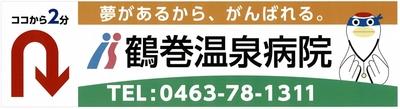 """病院の外部倉庫の庇(ひさし)看板"""""""