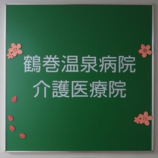 鶴巻温泉病院介護医療院
