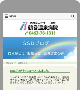 SSDのブログ モバイル対応