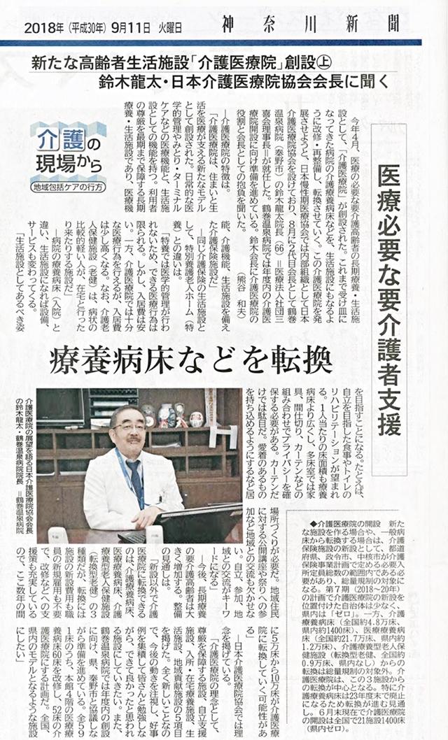神奈川新聞2018年9月11日掲載