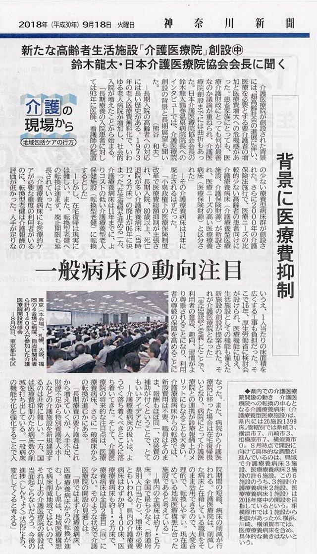 神奈川新聞2018年9月18日掲載